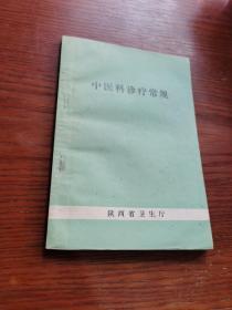 中医科诊疗常规