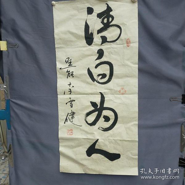 李雪健 书法