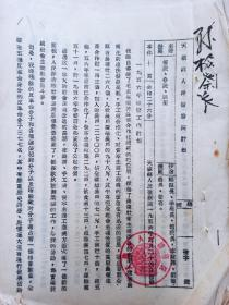 1956年 天镇县检察院 分月 工作计划 工作报告  工作总结  季度工作报告  25个文件