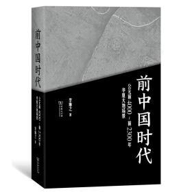 前中国时代——公元前4000~前2300年华夏大地场景