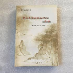 浙江史学名家三十人评传
