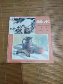 美术 第二册(安徽初级中学试用课本)