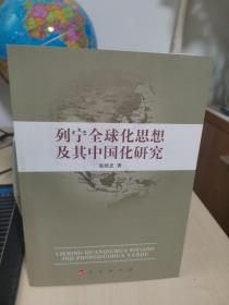 列宁全球化思想及其中国化研究