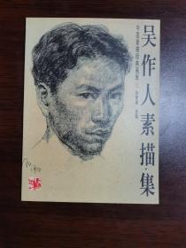 吳作人素描集(中國素描經典畫庫)