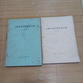 上海市美学研究会文选第二,第三级