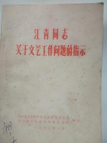 江青同志关于文艺工作文题的指示