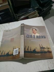 卢绪章纪念文集