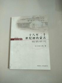 十八至二十世纪初内蒙古城镇研究 库存书参看图片 封底有折痕