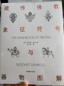 藏传佛教象征符号与器物图解   正版