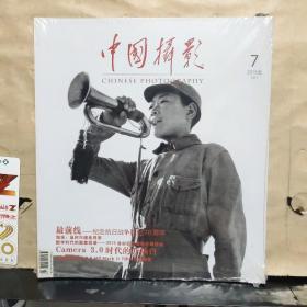 中国摄影(2015年第7期)未拆塑封