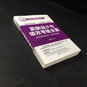 薪酬设计与绩效考核全案: 水木知行绩效管理实务丛书