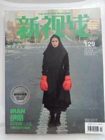 新视线129-伊朗