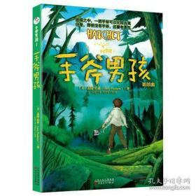 手斧男孩 首部曲ISBN9787530674277百花文艺KL09245全新正版出版社库存新书A04-1-3