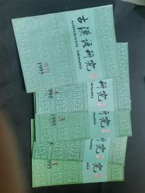 古汉语研究 1995年第1。2、3、4 期和增刊.