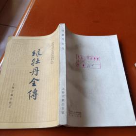 绿牡丹全传 中国古典小说研究资料丛书a