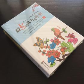 老年人饮食指南:益寿的良方是开朗、延年的秘诀是运动、健康的生活是有序、省心的调养是食物; 全4册(一小包3套12册)
