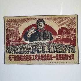 毛主席文革刺绣织锦画红色收藏延安编号24
