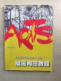 绘画构图教程-中国高等院校美术教程(正版现货、内页干净)