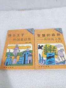 小小图书角丛书:快乐王子+智慧的森林(2册合售)