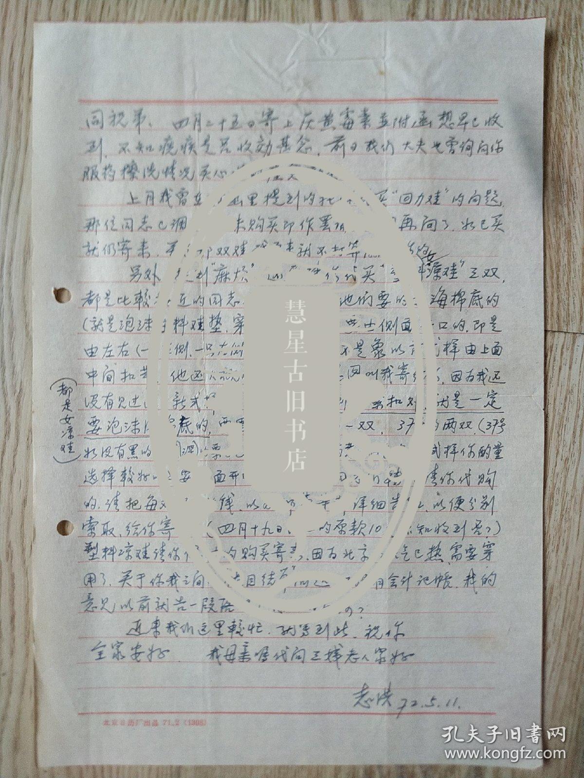 志洪致熊同祝信札一页。