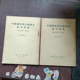 中国国家与法权历史参考资料――现代史部分【第一 二 辑】2本合售