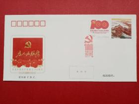 《中共成立XⅩ周年庆祝活动标识》个性化服务专用邮票   总公司首日封