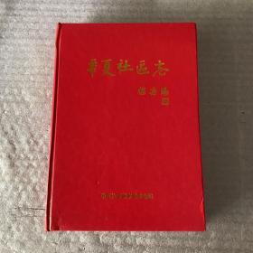 华夏社区志     ( 徐春阳题字)