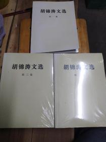 胡锦涛文献(全三卷)