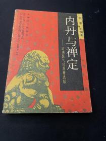 内丹与禅定——道佛医气功典籍选解
