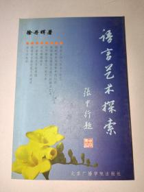 语言艺术探索   徐丹晖  一版一印
