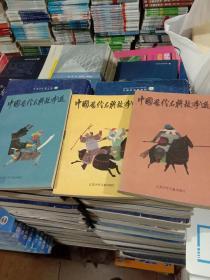 中国历代名将故事选 一,二,三