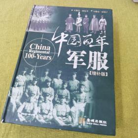 中国百年军服 增补版