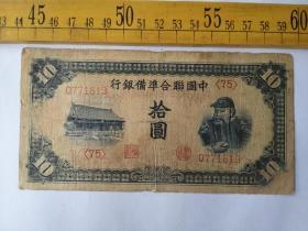 民国时期,中国联合准备银行拾元