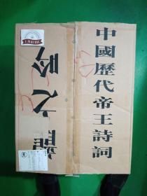 龍之吟——中國歷代帝王詩詞(1-8函)原箱正品