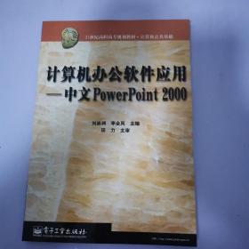 计算机办公软件应用:中文PowerPoint 2000
