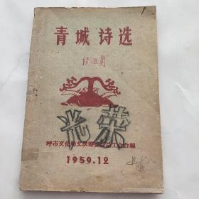 青城诗选  呼市文化局文联筹委会总工会合编