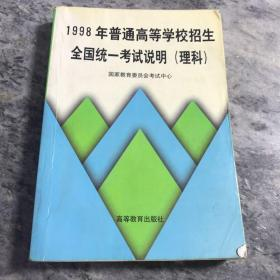 1998年普通高等学校招生全国统一考试说明.理科
