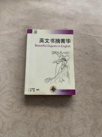 英文书摘菁华/绿色英语