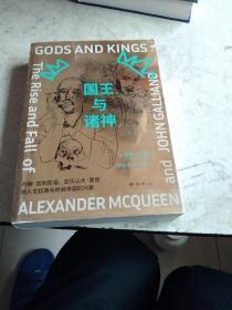 国王与诸神:约翰•加利亚诺、亚历山大•麦昆的人生起落与时尚帝国的兴衰