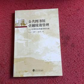 公共图书馆卓越绩效管理:以深圳龙岗图书馆为例