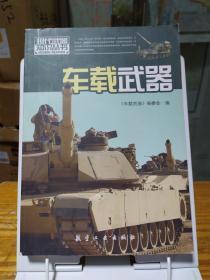 现代武器知识丛书——车载武器