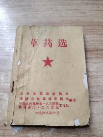 草药选  蒲塘公社革命委员会编印