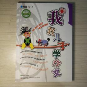 正版 我教儿子学作文-中国教育学会家教专业委员会特别推荐