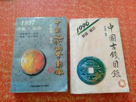 2册合售:中国古钱目录1996评级标价、中国近代铜币目录1997评级标价
