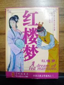 红楼梦扑克(中国古典文学系列之三)【扑克未拆封】