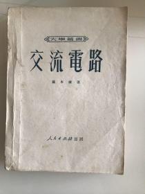 交流电路(大学丛书)