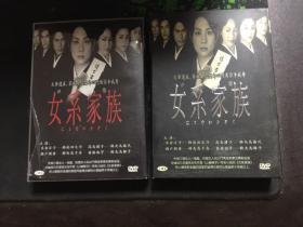 DVD:女系家族 米仓凉子 高岛礼子 濑户朝香 日剧 正版6碟全