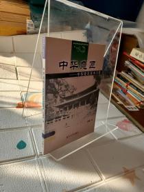 中华意匠:中国建筑基本门类