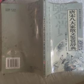 唐宋八大家散文鉴赏辞典(第十二卷)——中国历代诗文鉴赏系列