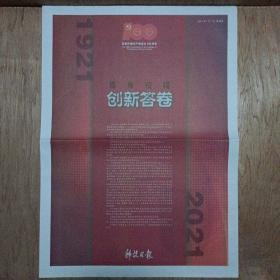 科技日报2021年7月1日 12版全
